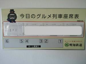 2015_10_24 明知鉄道きのこ列車_28