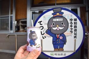 2015_10_24 明知鉄道きのこ列車_68