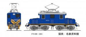 デキ300