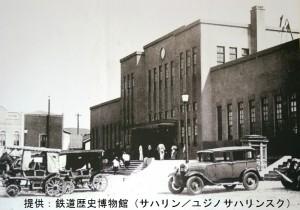 жд вокзал ст.Маока (Холмск) до 1945г_鉄道歴史博物館