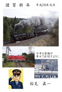 鉄道ブログ用