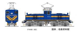 デキ600
