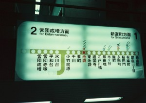 1983_07_01有楽町線