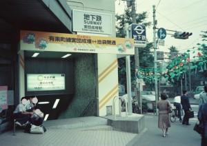 1983_07_01有楽町線4