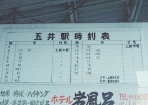 1979_01_14小湊鉄道3