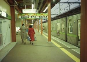 1983_12_30都営新宿線