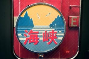 1988_07_01JR海峡線5