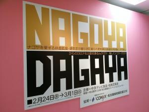 NAGOYA-DAGAYA2