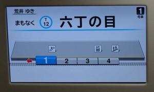 2016_02_19 仙台地下鉄_25