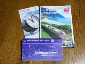 鉄道時刻表