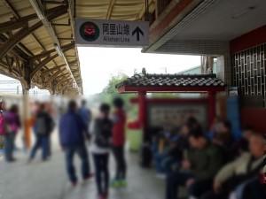 2016_03_22 阿里山森林鉄道_25
