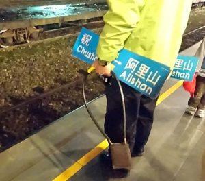 2016_03_23-1 阿里山森林鉄道祝山線_12