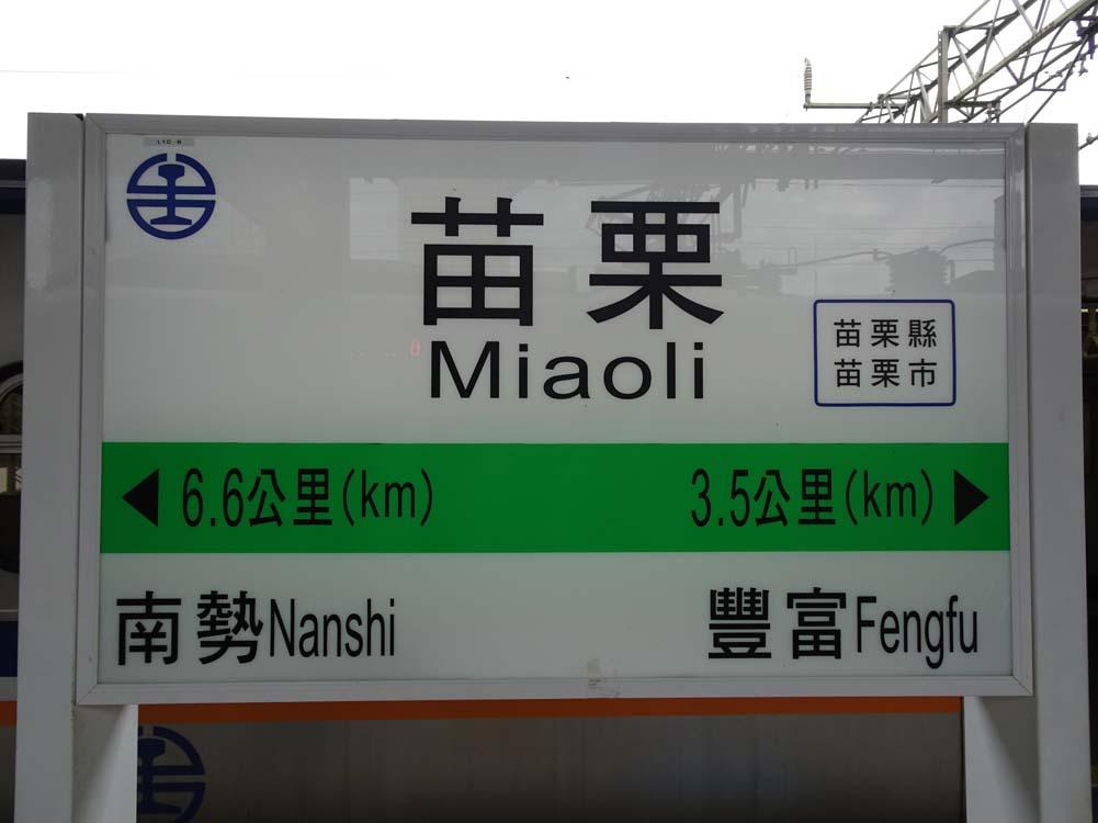 海外の鉄道 – 中京テレビ:稲見駅...