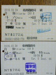 斗六⇒苗栗⇒新竹