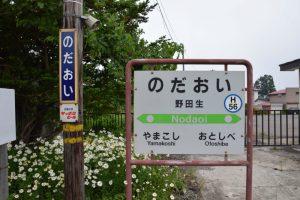 2016_06_12 JR北海道_15