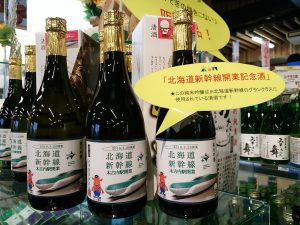 グランクラスの日本酒