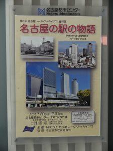 2016_07_20~ 名古屋の駅の物語1