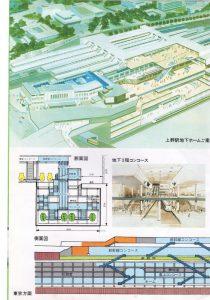 東北新幹線 パンフ2