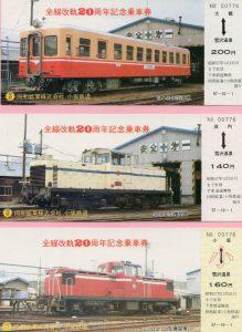 小坂鉄道2
