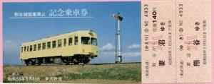 熊谷線廃止3