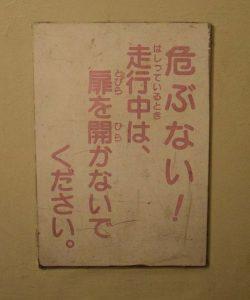 2016_08_06 大井川鐡道 ビール列車_78
