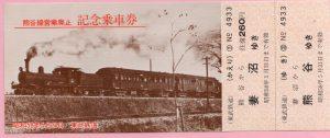 熊谷線廃止2