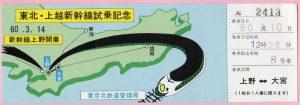 東北・上越新幹線試乗記念