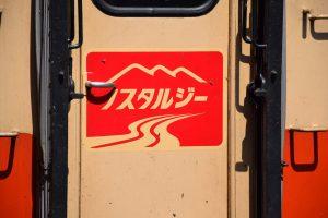 2016_09_10 ノスタルジー車両_3
