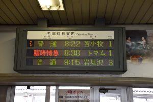 2016_11_05 石勝線~根室本線_46