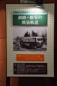 2016_11_05 釧路市博物館_24