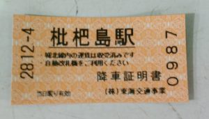 2016_12_05 城北線25周年_33