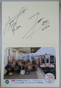 城北線サイン入り記念写真