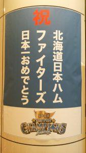 2016_11_05 石勝線~根室本線_5