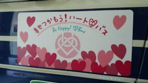 幸せつかもう!ハート♡バス_2