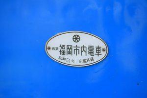 2016_11_25 ヤンゴン 広島市電_34