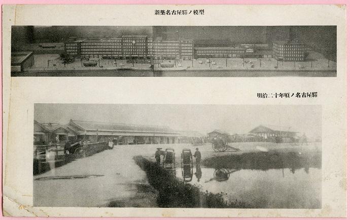 1935年(昭和10年)10月14日発行 絵葉書「鉄道展」 – 中京 ...