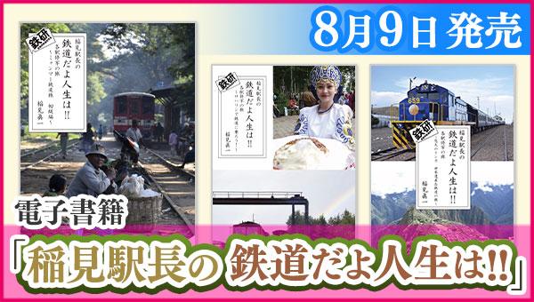 電子書籍「稲見駅長の鉄道だよ人生は!!」
