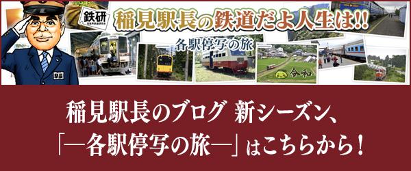 稲見駅長の鉄道だよ人生は!! ―各駅停写の旅―