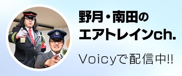 野月・南田のエアトレインch.